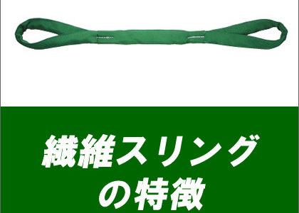 繊維スリングの特徴