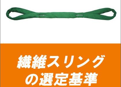 繊維スリングの選定基準