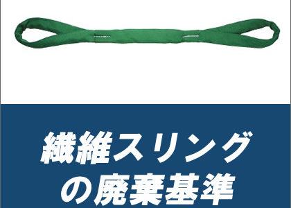繊維スリング点検・廃棄基準