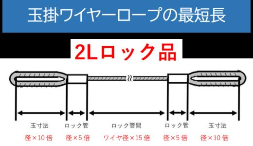 玉掛ワイヤーの最短径 2Lロック加工品