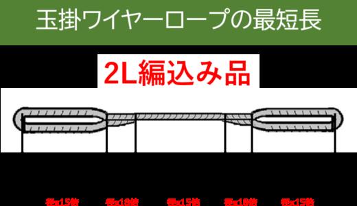 玉掛ワイヤーの最短径 2L編込品