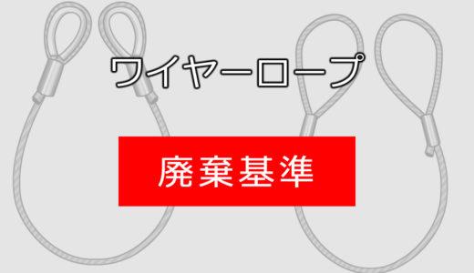 玉掛ワイヤロープの廃棄基準