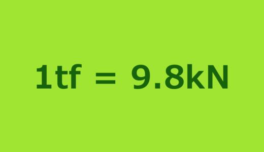 単位換算 kNとtf
