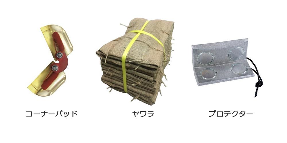 ワイヤーロープ保護具